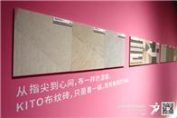 如何在廣州設計周的大千世界中脫穎而出?來看金意陶!