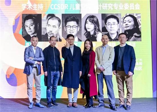 CCDR為兒童而設計論壇首次亮相廣州設計周!