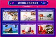 2019东易日盛年终钜惠盛典,全新超高标准样板间限量抢定