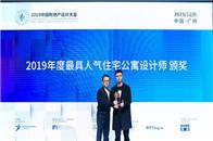 廣州設計周|博德2019年度住宅公寓設計師頒獎禮圓滿落幕