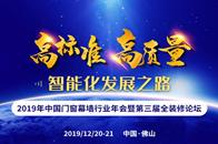 精彩預告|2019年中國門窗幕墻行業年會暨第三屆全裝修論壇即將榮耀開場