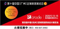 中国定制家居行业最鲜资讯