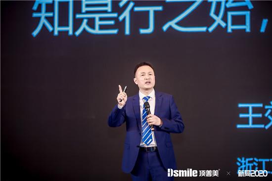 腾讯专访|顶善美王效春:让经销商活的更好!