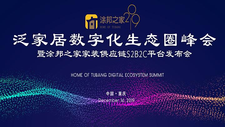 騰訊直播|泛家居數字化生態圈峰會暨涂邦之家家裝供應鏈S2B2C平臺發布會