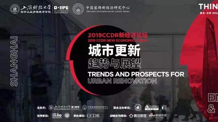 """騰訊直播丨2019CCDR新經濟論壇""""城市更新 趨勢與展望""""主題論壇"""