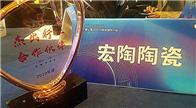 """宏陶陶瓷喜获佛山电台""""年度杰出合作伙伴""""荣誉称号"""