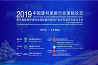共商共建共赢!中国首个国际建材家居产业合作委员会成立