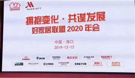 拥抱变化•共谋发展│今顶参加中国好家居联盟2020年会