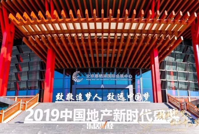 """中奧物業-母公司員工陳霖榮獲""""2019中國物業經理人100強"""""""
