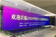 2020中國全衛定制趨勢研討大會圓滿召開