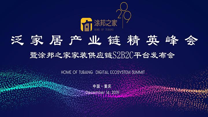 騰訊直播|泛家居產業鏈精英峰會暨涂邦之家家裝供應鏈S2B2C平臺發布會