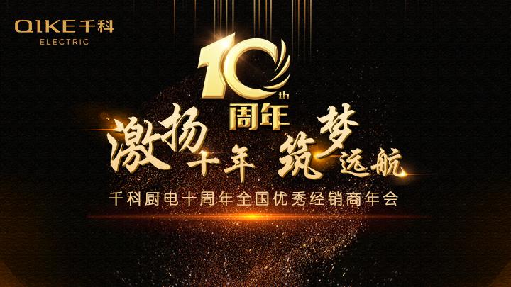 騰訊直播 | 千科品牌十周年:十年品牌路,百年感恩心