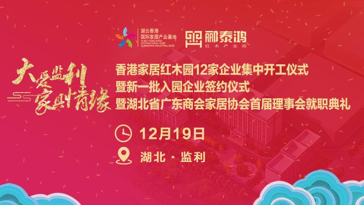 騰訊直播 | 香港家居紅木園12家企業集中開工儀式
