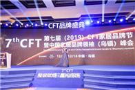 大咖云集、热点对话、权威发布,第七届CFT家居品牌节在乌镇解读行业未来!