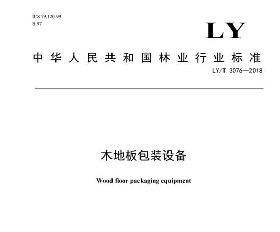 标准起草 大卫地板:《木地板包装设备》行业标准起草者