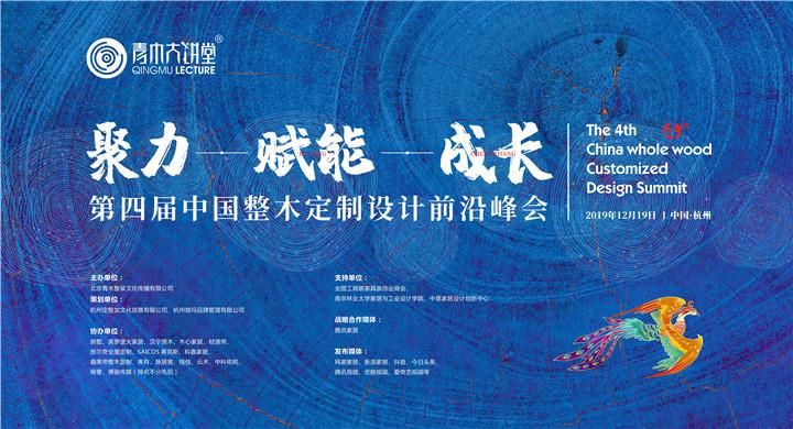 騰訊直播|聚力·賦能·成長 第四屆中國整木定制設計前沿峰會