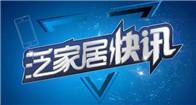 亞廈股份獲1.45億元中標項目|江西南康將打造成全球最大家具直播基地