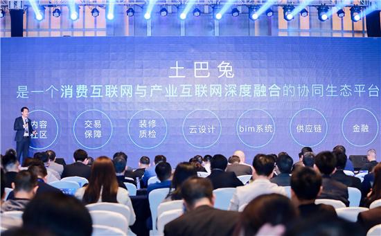 土巴兔王國彬:下個十年,聚焦消費互聯網與產業互聯網深度融合
