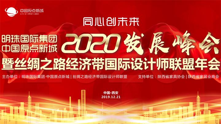 騰訊直播 | 同心創未來 明珠國際集團·中國原點新城2020發展峰會