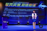 """""""聚勢突破 粵造粵強""""2019廣東天花吊頂行業年會圓滿落幕"""