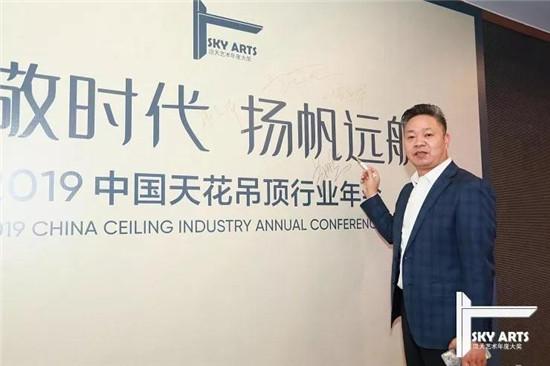 2019中國天花吊頂行業年會丨奧華斬獲多項大獎