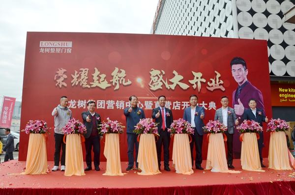 榮耀起航 龍樹集團營銷中心暨集團直營店開業