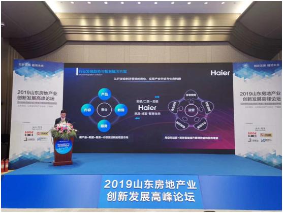 海爾智家以全場景解決方案 加速5G時代地產行業智慧變革