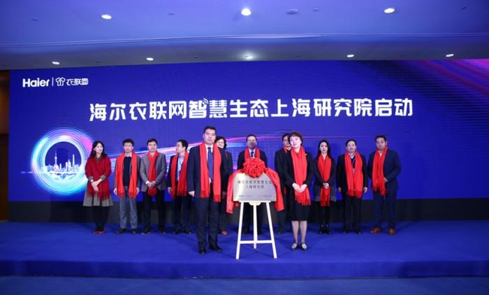 海爾衣聯網成立上海智研院:專注研發智能新品、新場景