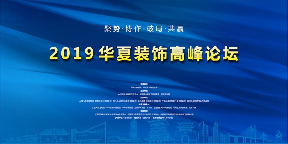 騰訊直播|2019華夏裝飾高峰論壇