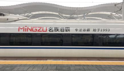 """喜提高铁!""""名族号""""全冠名高铁列车正式首发!"""
