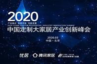 """定制家居潮流趨勢的開年""""首""""秀——CIDE2020, 你不得不來!"""