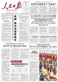 """《人民日報》報道佛山用""""芯""""助推高質量發展"""