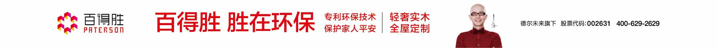 百得胜(新logo发布会)