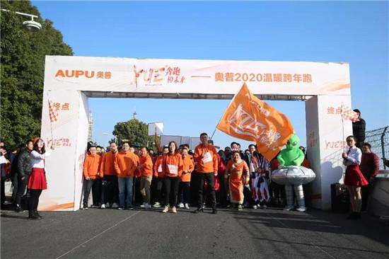奥普跨年跑 | YUE奔跑,橙未来!