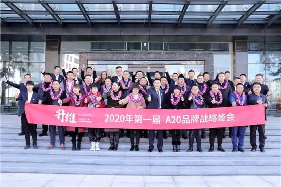 升维 | 容声2020年第一届品牌战略峰会隆重举行!