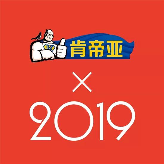 2019肯帝亚大事件TOP10
