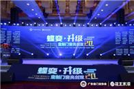 2019廣東省門業協會年會丨賦能門窗企業,助推門窗行業蝶變