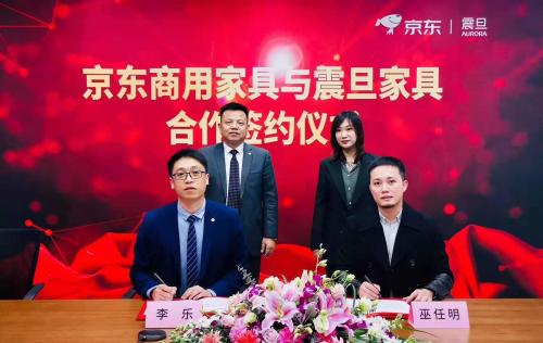京东商用联合品牌构建企业办公服务标准 首周签约5家办公家具知名品牌