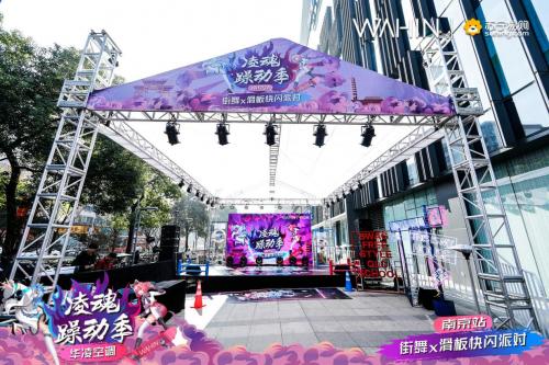 高校舞團大戰X滑板快閃派對的年度狂歡,盡在這個《凌魂躁動季》南京站!