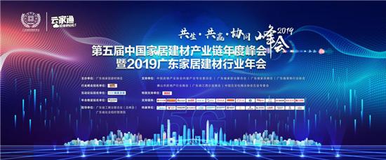 """""""共生·共贏·協同""""第五屆中國家居建材產業鏈年度峰會在廣州隆重舉行"""
