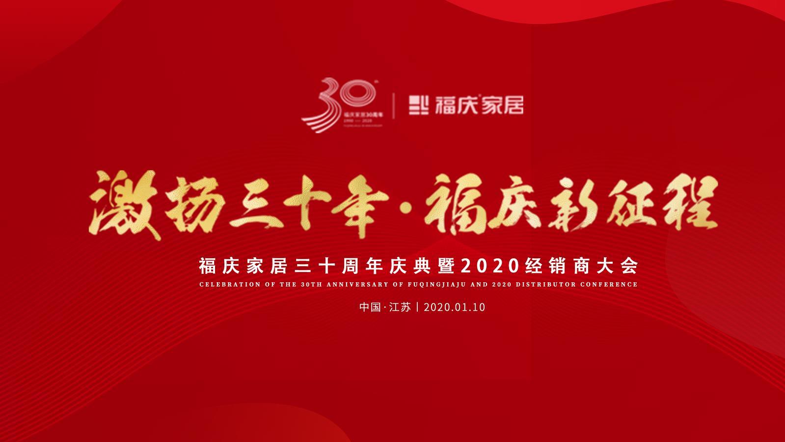 騰訊直播 | 激揚三十年,福慶新征程