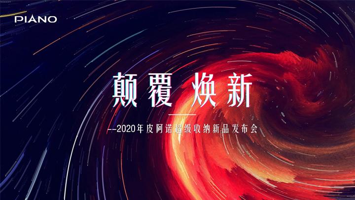 視頻直播|顛覆煥新--2020皮阿諾超級收納新品發布會
