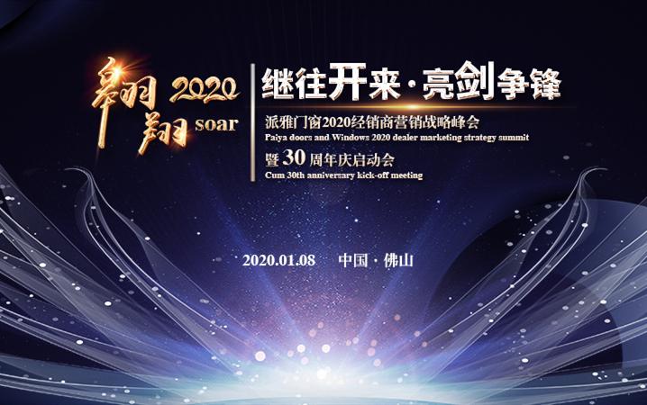 派雅门窗2020经销商营销战略峰会暨30周年庆启动会