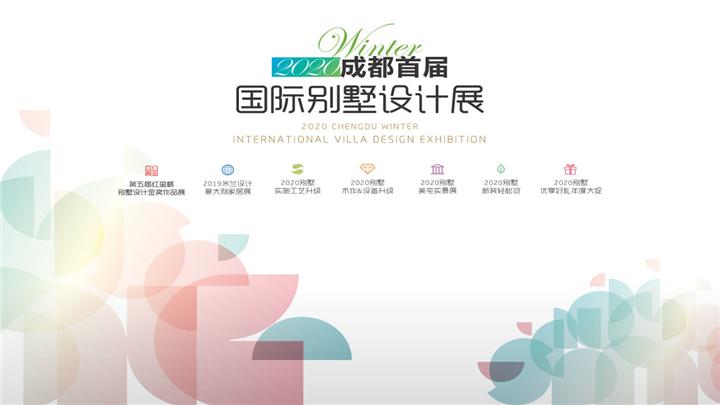 騰訊直播|2020成都首屆國際別墅設計展