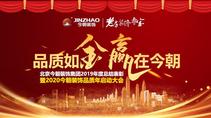 騰訊直播|北京今朝裝飾集團2019年度總結表彰暨2020今朝裝飾品質品質年啟動大會