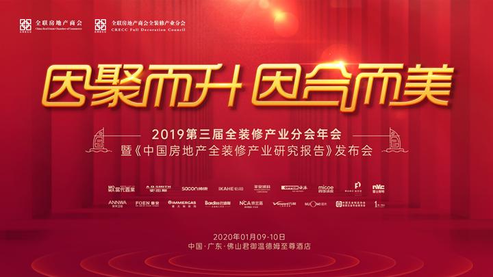 騰訊直播|2019第三屆全裝修產業分會年會暨《中國房地產全裝修產業研究報告》發布會