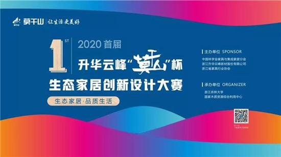 """2020首屆升華云峰""""莫干山""""杯生態家居創新設計大賽賽規"""