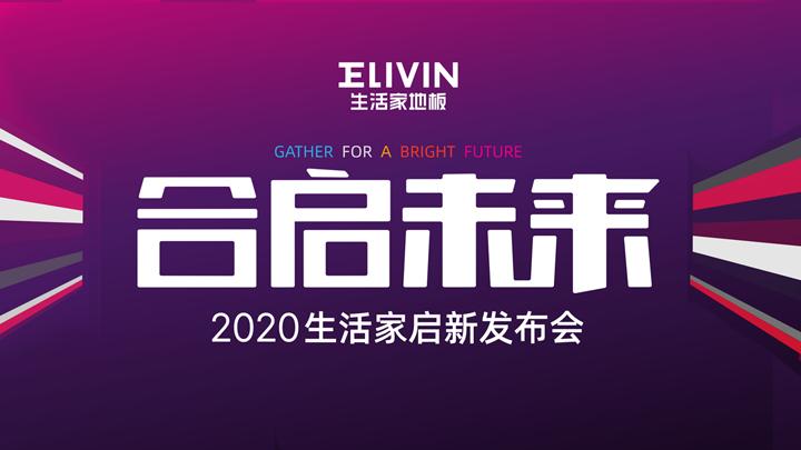 騰訊直播|合啟未來·2020生活家大會