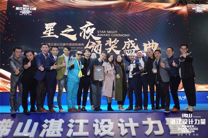 """""""向上的力量""""2019湛江设计力量佛山办事处年会暨设计趋势峰会圆满成功"""