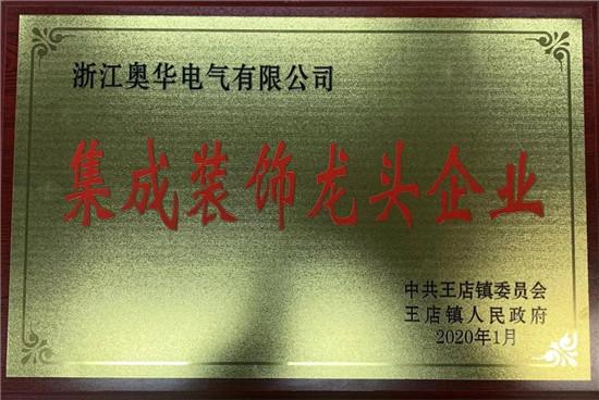 """熱烈祝賀奧華榮獲""""2019年集成裝飾龍頭企業""""殊榮"""